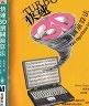 二手書R2YB86年4月初版《快速3D繪圖演算法 無附磁片光碟》Glaeser