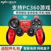 電腦pc360無線usb遊戲手柄 DA3352『黑色妹妹』 TW