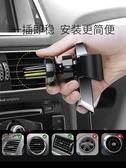 車載手機支架汽車用出風 多功能支撐導航支架