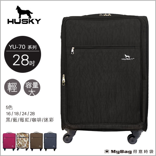 YUE HUSKY 行李箱 YU-7028  黑色 28吋 輕量 防潑水 拉桿布箱 登機箱 MyBag得意時袋
