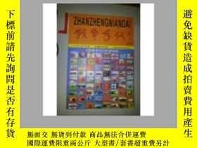 二手書博民逛書店百年戰爭2015年5月特刊罕見百期佳作選Y187631 戰爭年代