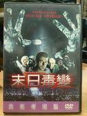 影音專賣店-J13-052-正版DVD*電影【末日毒變】-病毒蔓延的時代,人類為生存挑戰活屍