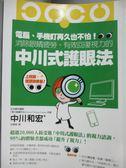 【書寶二手書T1/養生_KRK】電腦、手機盯再久也不怕!消除眼睛疲勞、有效回復..._中川和宏