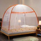 蒙古包蚊帳學生免安裝2019新品米1.8m家用1.5宿舍單雙人床