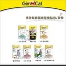 GimCat竣寶[貓咪營養點心,7種口味...