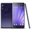 【雙12送包膜 贈超值4大好禮】HTC U19e 6G/128G