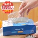 1000只抽取式一次性手套食品餐飲塑料pvc家用透明加厚級耐用5盒裝LXY7627【極致男人】