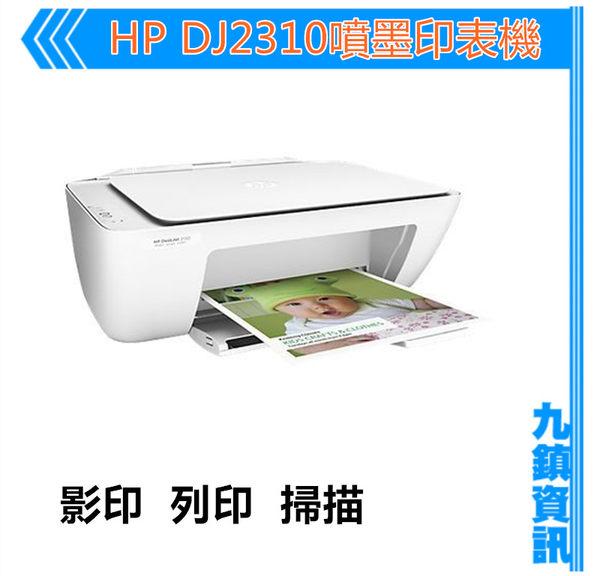九鎮資訊 HP Deskjet 2130 三合一 文件相片印表機 列印機 列表機 DJ2130 (F5S28A)