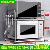不銹鋼廚房置物架 二層53CM+6? 微波爐架 烤箱架 收納儲物架 調料架 刀架