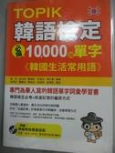 【書寶二手書T1/語言學習_OAT】TOPIK韓語檢定必備10,000個單字:韓國生活常用語(附光碟)_黃任