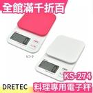 【快速出貨】日本 DRETEC KS-274 料理專用電子秤 紅白二色 2kg 料理秤 廚房用 烘焙秤【小福部屋】
