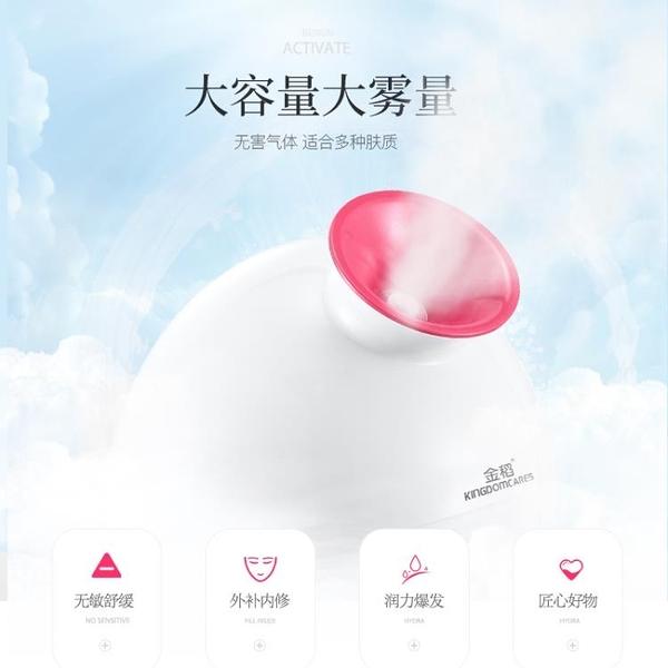蒸臉器 臉器美容儀Q版家用噴霧機熱噴蒸面器補水儀蒸臉機美容儀器