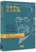 現象學與人文科學 No.7 胡塞爾:從邏輯到歷史