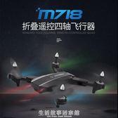 折疊無人機航拍高清專業四軸飛行器航模成人玩具超長續航遙控飛機 生活故事