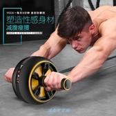 健腹輪 家用單輪健腹復輪軸承健身器材健推收腹肌輪機靜音 OB7012