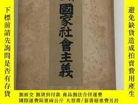 二手書博民逛書店罕見教育者と國家社會主義/日文、1904年出版Y178982 樋
