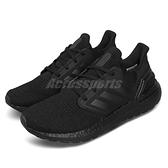 adidas 慢跑鞋 UltraBOOST 20 黑 全黑 男鞋 女鞋 運動鞋 【ACS】 EG0691