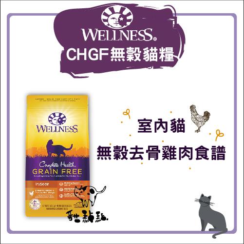 任一包贈摺疊傘*1,WELLNESS寵物健康[CHGF無穀室內貓糧,去骨雞肉食譜,11.5磅,美國製]