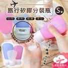走走去旅行99750【BJ227】S號37ml可調窗口矽膠分裝瓶 扇形化妝品分裝瓶 擠壓瓶 按壓瓶 3色可選