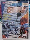 影音專賣店-Y72-005-正版DVD-電影【夜鷹戰警】奈洛特葛利 洛葛頓傑夫