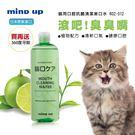【日本 Mind Up】貓用口腔抗菌漱口水B02-12 牙齒美白 預防口臭