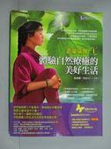 【書寶二手書T9/體育_YDA】蕙蘭瑜伽 1:體驗自然療癒的美好生活_張蕙蘭_附光碟