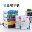 LOXIN彩色垃圾袋 1卷20入 垃圾袋 垃圾 袋子 垃圾袋子 丟垃圾 塑膠袋【SA1750】