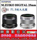 《映像數位》 OLYMPUS  M.ZUIKO DIGITAL 25mm/ F1.8 超大光圈定焦鏡 【平輸】***