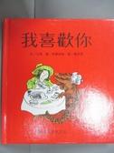 【書寶二手書T1/少年童書_GIO】我喜歡你_沃博齊華絲特