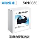相容色帶 EPSON S015535 副廠黑色色帶 /適用 LQ-670/LQ-67C/LQ-680/LQ-680C