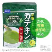 【配件王】現貨 DHC 日本 鹿兒島產 有機綠茶粉 兒茶素 粉末綠茶 100%茶葉 JAS有機認證 40g
