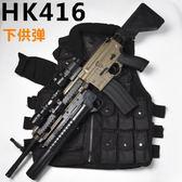 樂輝hk416下供彈水彈槍電動連發成人仿真玩具槍M4改裝水蛋槍兒童 雲雨尚品