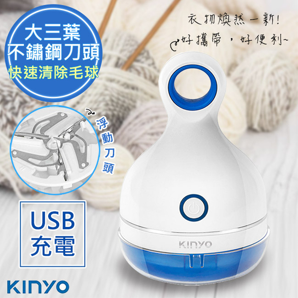 【KINYO】三葉刀頭USB充電式除毛球機(CL-521)不怕起毛球
