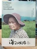 挖寶二手片-P01-228-正版DVD-華語【海的彼端 雙碟紙盒】跨越八十年大東亞苦難歷史的紀錄片(直購