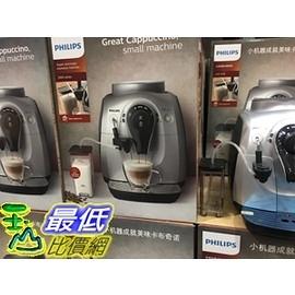 [COSCO代購] 促銷至12月9日 W118503 飛利浦全自動義式咖啡機 (HD8652) Philips Auto