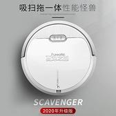 全自動充電超薄家用擦掃地機智慧掃地機器人