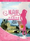 【停看聽音響唱片】【CD】風尚館世界風情畫10CD