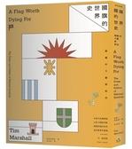 國旗的世界史:旗幟的力量與政治【城邦讀書花園】