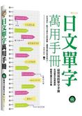 日文單字萬用手冊 (附mp3)