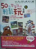 【書寶二手書T3/旅遊_QHF】50元,帶著孩子輕鬆玩1_高高