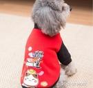 寵物衣服 新年寵物冬季衣服比熊泰迪貓咪小型犬小狗狗小鹿犬可愛過年秋冬裝 - 傑克型男館