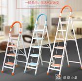 室內家用梯子多功能加厚折疊梯人字伸縮梯四步梯工程梯樓梯 YXS娜娜小屋