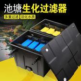 魚池篩檢程式大型魚池殺菌過濾箱戶外錦鯉池外置周轉箱過濾系統 DF