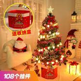 1.5米聖誕樹套餐 聖誕節裝飾店面裝飾品店鋪開業布置擺件豪華加密WY【快速出貨限時八折優惠】