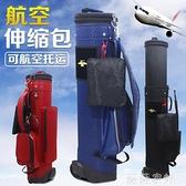 高爾夫球包 高爾夫航空包兒童青少年成人高爾夫航空伸縮球包托運輕便小巧 MKS薇薇