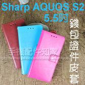 【錢包皮套】SHARP AQUOS S2 FS8010 5.5吋 證件錢包款皮套/磁扣/吊飾孔/書本式翻頁/保護套/軟套/夏普-ZY