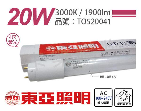 TOA東亞 LTU008-20AAL led T8 20W 3000K 黃光 4尺 全電壓 玻璃燈管 _ TO520041