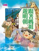 可能小學的歷史任務I:跟著媽祖遊明朝(十週年紀念版)