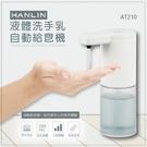HANLIN AT210 耐用液體洗手自動給皂機