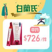 【水嫩透亮】紅膠原青春凍10入/盒 第二件77折